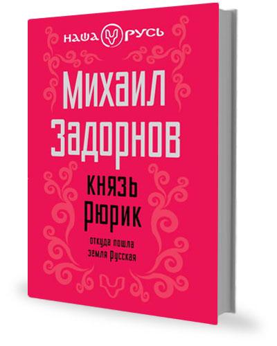 http://www.zadornov.net/books/book_knyaz_rurik_500px.jpg