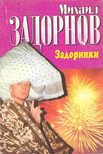 Михаил Задорнов – Задоринки