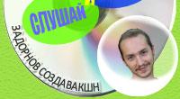 Глеб Качан - Задорнов СОЗДАВАКШН